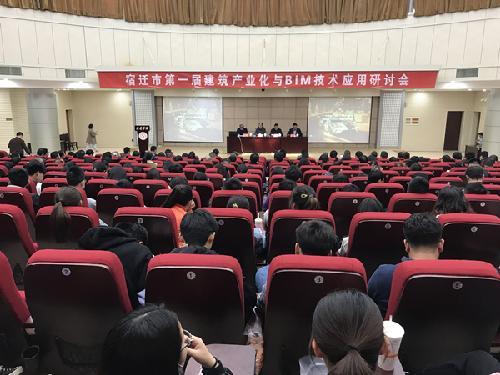 宿迁市第一届建筑产业化与BIM技术应用研讨会成功举办