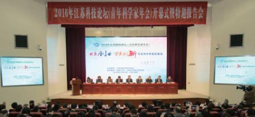 第六届江苏省青年科学家年会.png