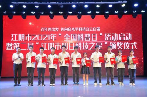 """顾文瑜为令狐倩等10名第二届""""江阴市明日科技之星""""颁奖.jpg"""
