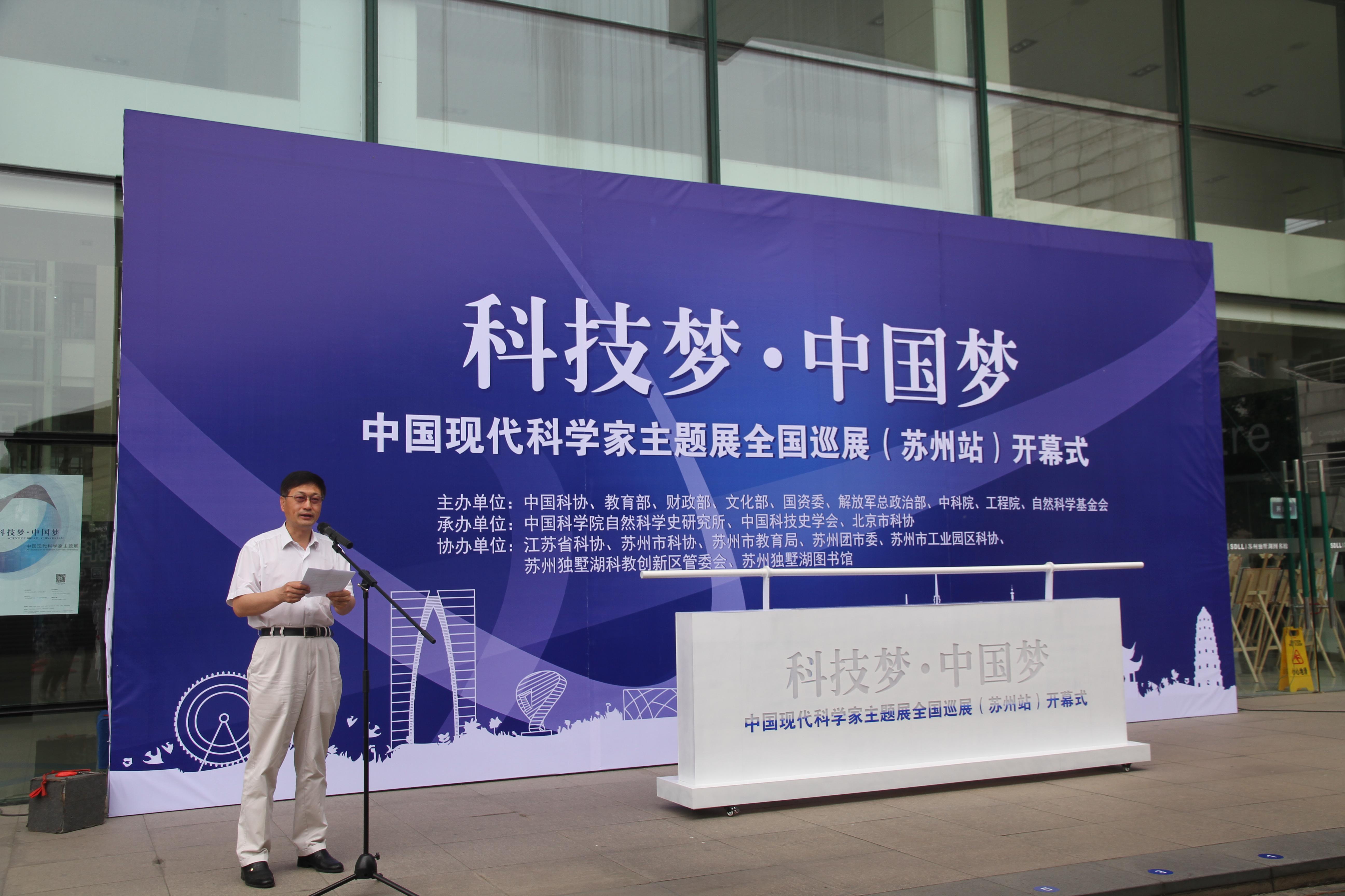 """""""科技梦·中国梦——中国现代科学家主题展""""全国巡展"""