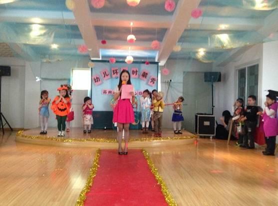 平江街道科协与平江中心幼儿园联合举办《环保时装秀》