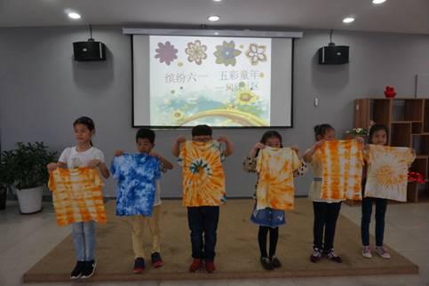 """辖区内儿童在麋鹿亲子活动中心开展了""""缤纷六一 五彩童年""""t恤扎染活动"""