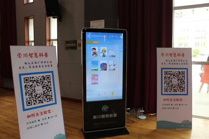 2月8日,随着一块电子科普大屏在文峰街道春晖社区安装启用,南通市