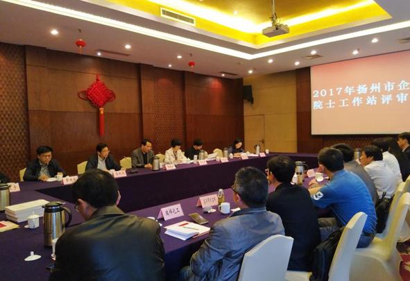江苏水仙实业有限公司等10家企业相符院士工作站建站前提