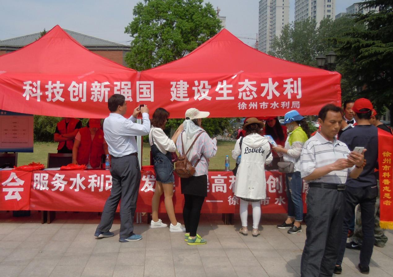 徐州市水利学会积极开展全国科技活动周系列宣传活动