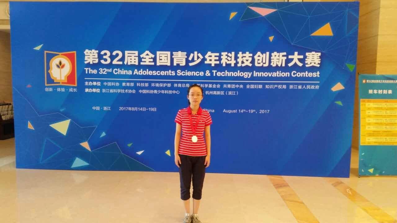 青少年科技创新大赛_南通一选手喜获全国青少年科技创新大赛一等奖