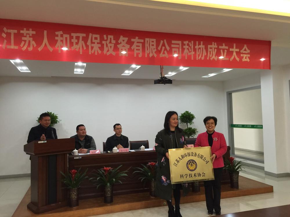 12月7日上午,江苏人和环保设备有限公司召开科协成立大会。江阴市科协主席孔晓燕、副主席吴彪以及顾山镇副镇长陈文奇出席会议。江苏人和环保设备有限公司总经理何丽华与35名企业科技工作者代表参加了成立大会。  成立大会现场 会议听取了江苏人和环保设备有限公司科学技术筹备工作情况汇报,审议并通过了《江苏人和环保设备有限公司科协技术章程》,选举产生了公司第一届科协委员会。新当选公司科协主席何丽华在代表新一届科协班子发言时表示,新成立公司科协将为企业科技工作者搭建一个学习与交流的平台,扩大成果分享,加强产学研合作,为
