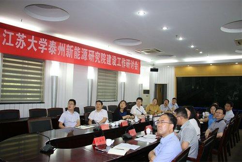海陵区科协赴江苏大学对接泰州新能源研