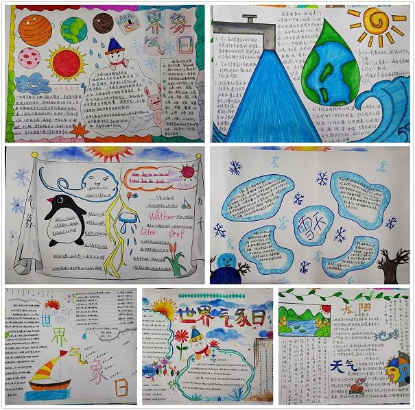 青少年手抄报比赛绘出气象万千 ---盐城市气象学会组织开展气象日主题
