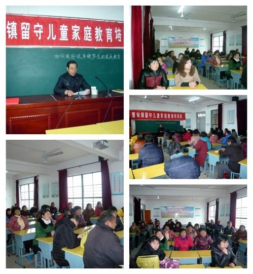 曹甸镇:举办留守儿童家庭教育培训班