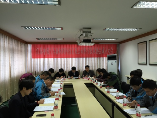 江苏中翼汽车新材料科技有限公司科协成立