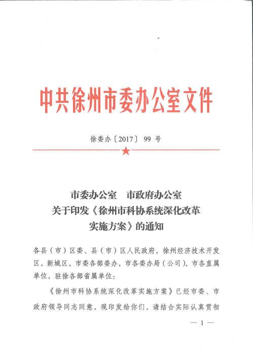 徐州市出台市科协系统深化改革实施方案