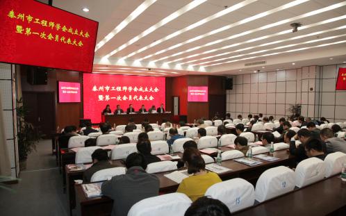 泰州市工程师学会成立大会暨第一次会员代表大会召开