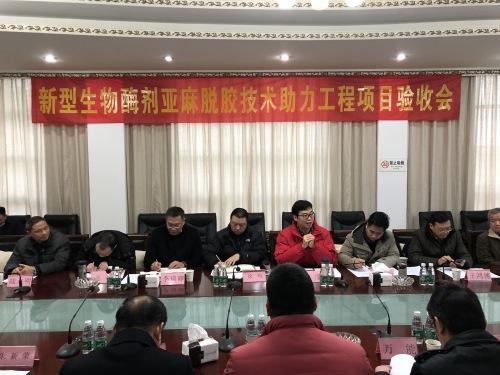 中国科协助力工程示范项目新型生物酶制剂亚麻脱胶联合攻关项目成功验收