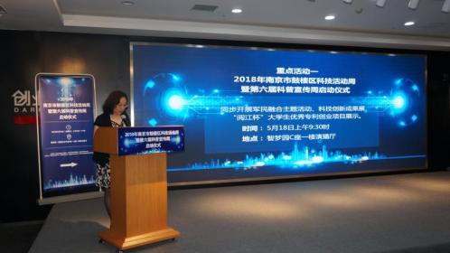 2018年南京市鼓楼区科技活动周暨第六届科普宣传周启动
