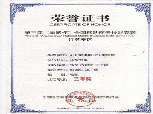 苏州健雄职业技术学院荣