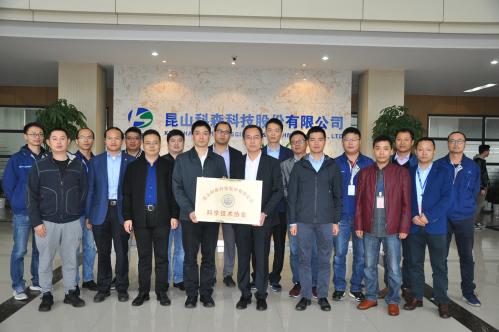 昆山科森科技股份有限公司科学技术协会成立 暨第一届