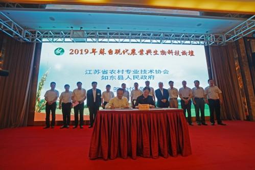 江苏省农技协与如东县人民政府签订战略合作协议
